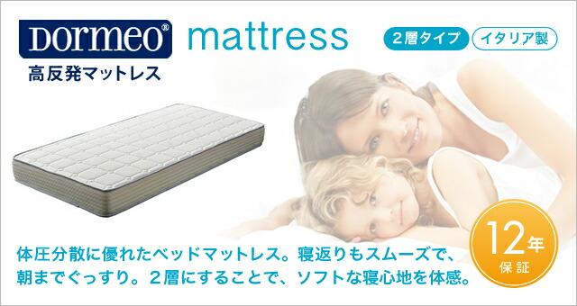 【Dormeo】ドルメオマットレス(2層タイプ)体圧分散に優れたベッドマットレス。寝返りもスムーズで、朝までぐっすり。2層にすることで、ソフトな寝心地を体感。