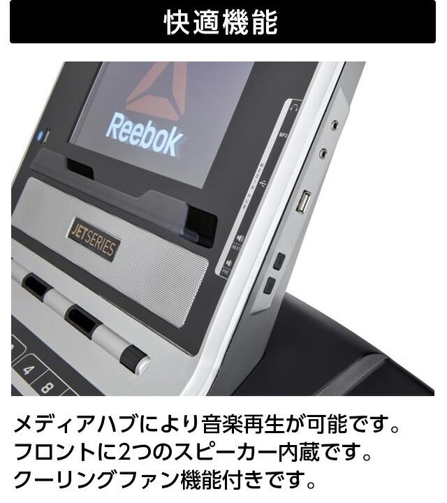 Reebok トレッドミル JET300+