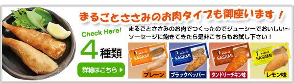 丸善 国産鶏SASAMI ささみ プレーン