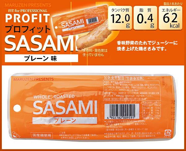 丸善 国産鶏SASAMI ささみ プレーン味