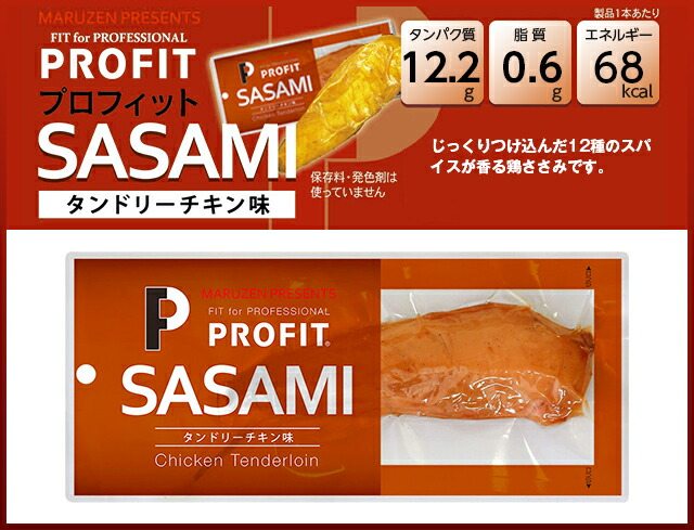 丸善 国産鶏SASAMI ささみ タンドリーチキン味