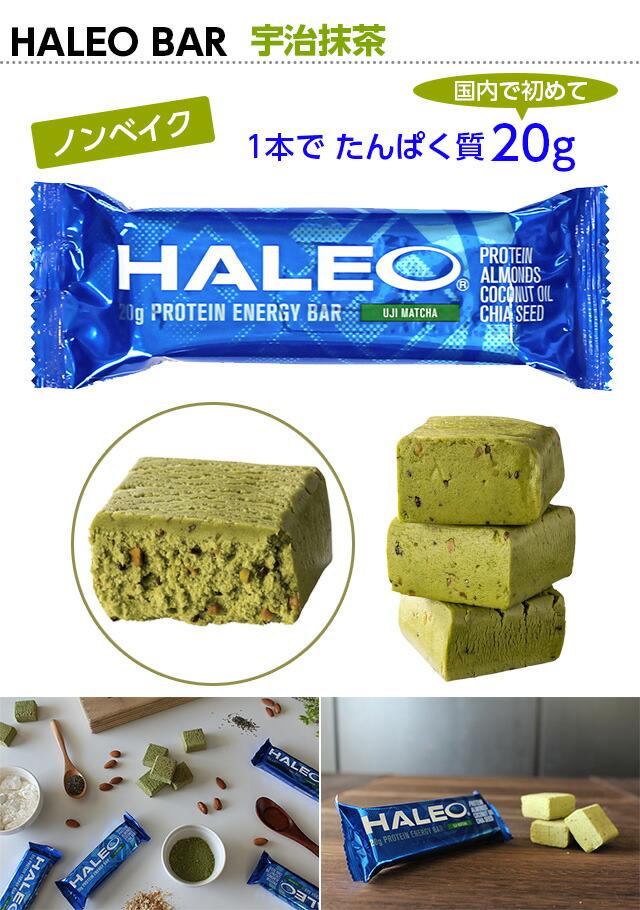 HALEO BAR  宇治抹茶風味 1ケース(12本入り)