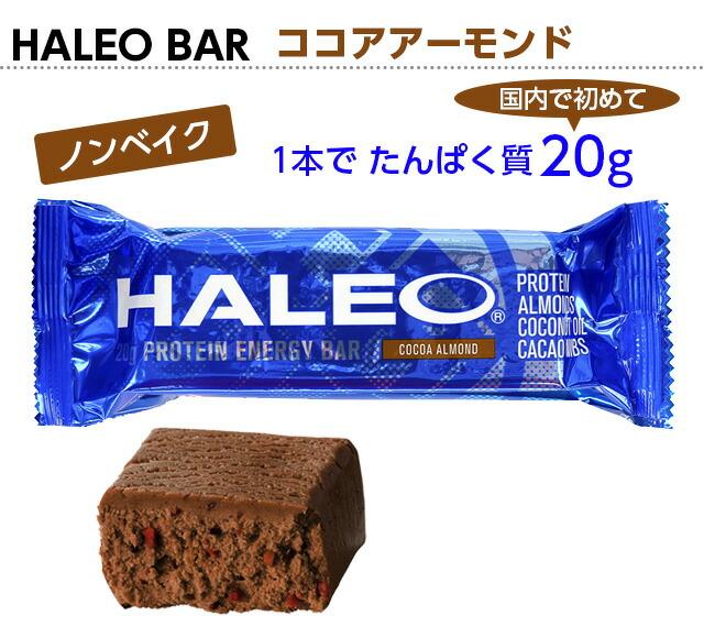 HALEO BAR  ココアアーモンド風味 1ケース(12本入り)
