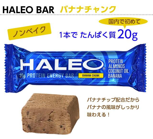 HALEO BAR  バナナチャンク風味 1ケース(12本入り)