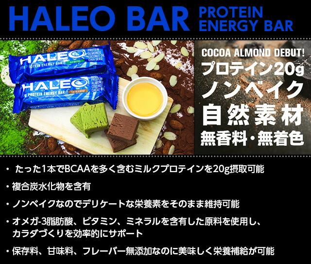 HALEO BAR ミルクプロテインバー 1ケース(12本入り)