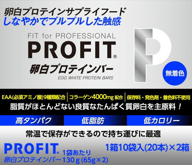 丸善 PROFITT(プロフィット) 卵白プロテインバー ソーセージ