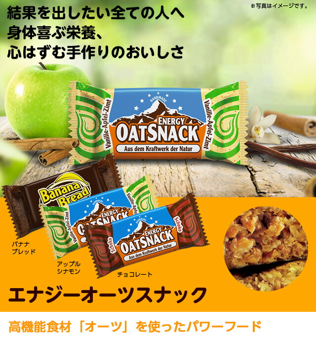 エナジーオーツスナック 15本入り高機能食材オーツパワーフード【送料無料】