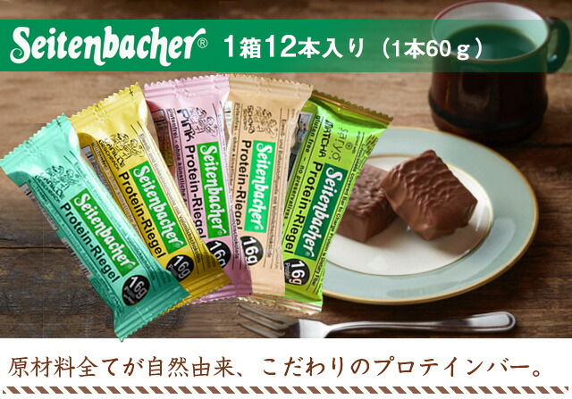 ザイテンバッハ プロテインバー 12本入り チョコレート菓子