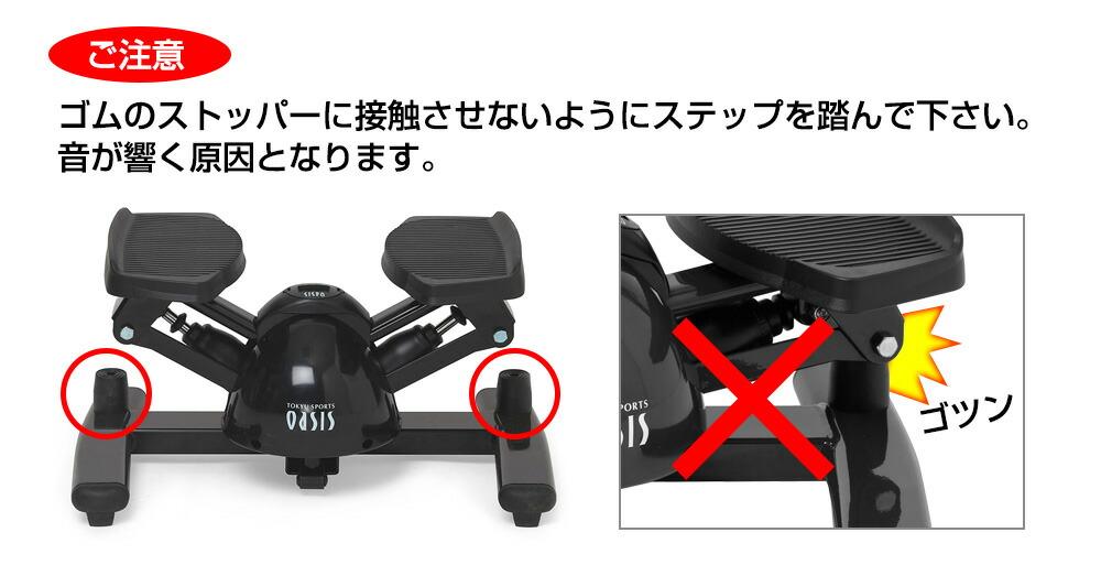 ツイスト ステッパー Premium Black