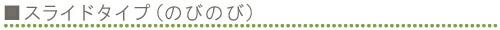 スライドタイプ(のびのび)