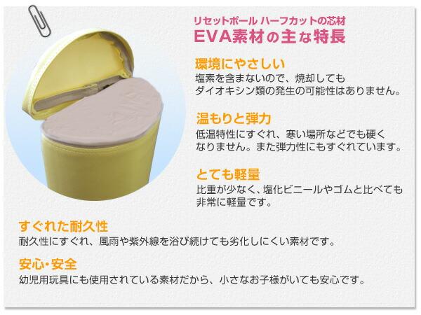 EVA素材の主な特長