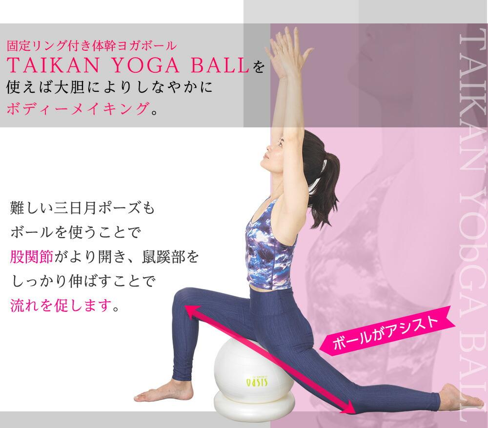 難しい三日月ポーズもボールを使うことで股関節がより開き、鼠蹊部をしっかり伸ばすことで流れを促します。