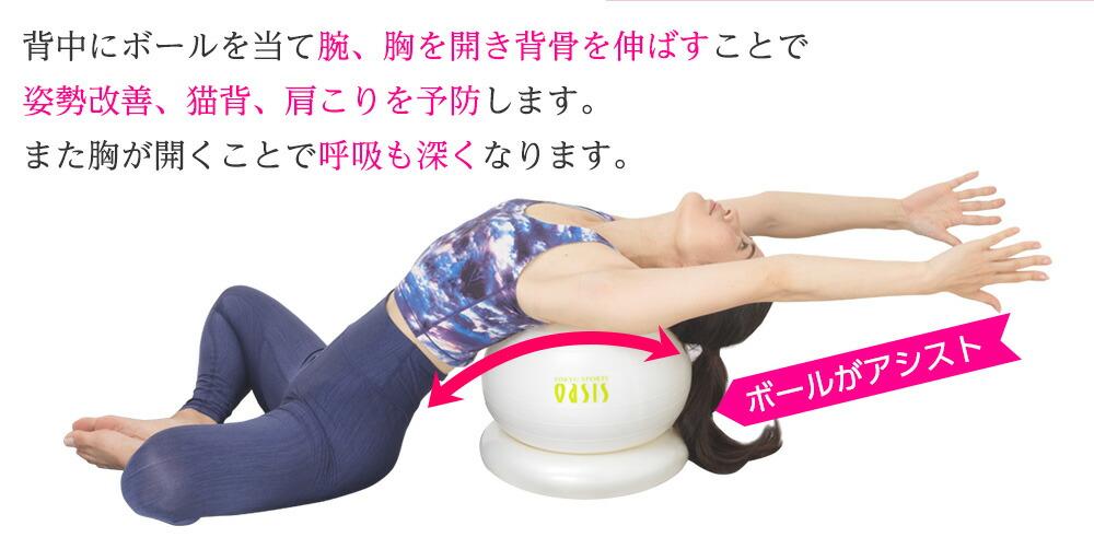 腕、胸を開き背骨を伸ばすことで姿勢改善、猫背、肩こりを予防