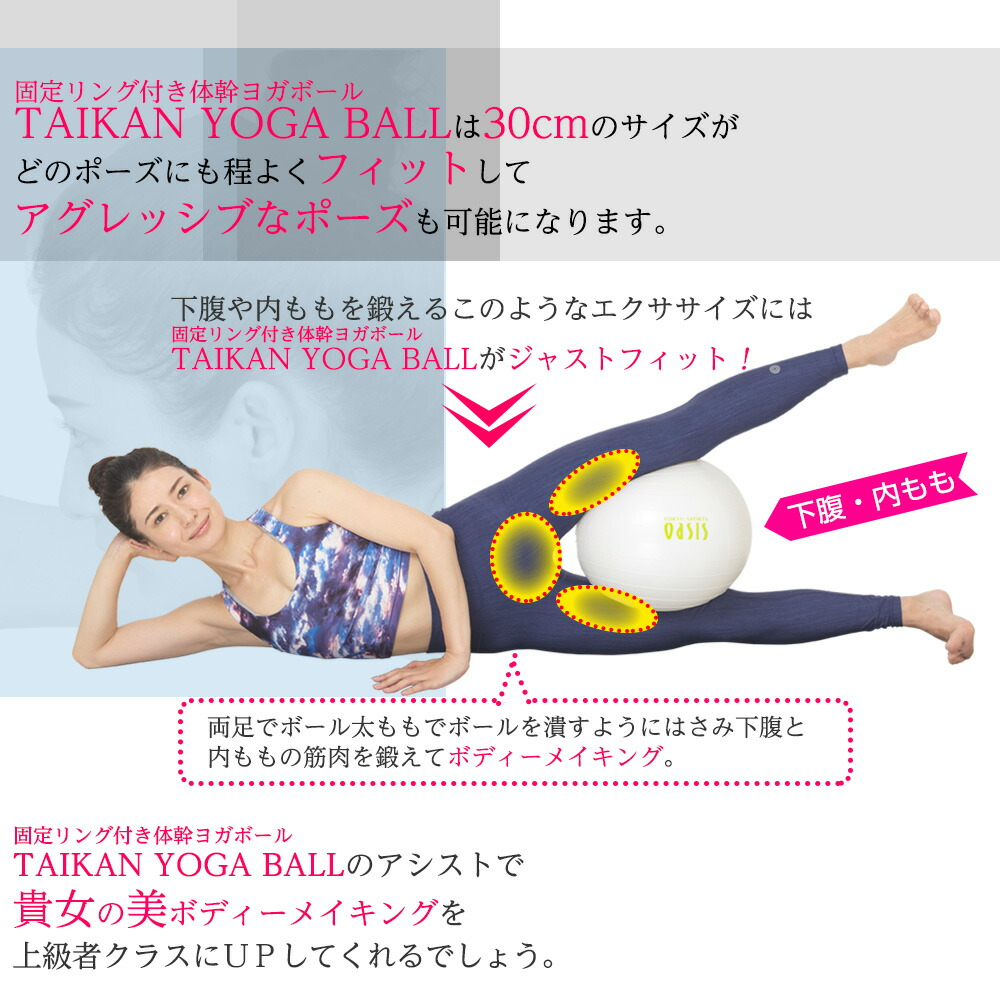 TAIKAN YOGA BALL 体幹ヨガボールがジャストフィットのこのポーズ