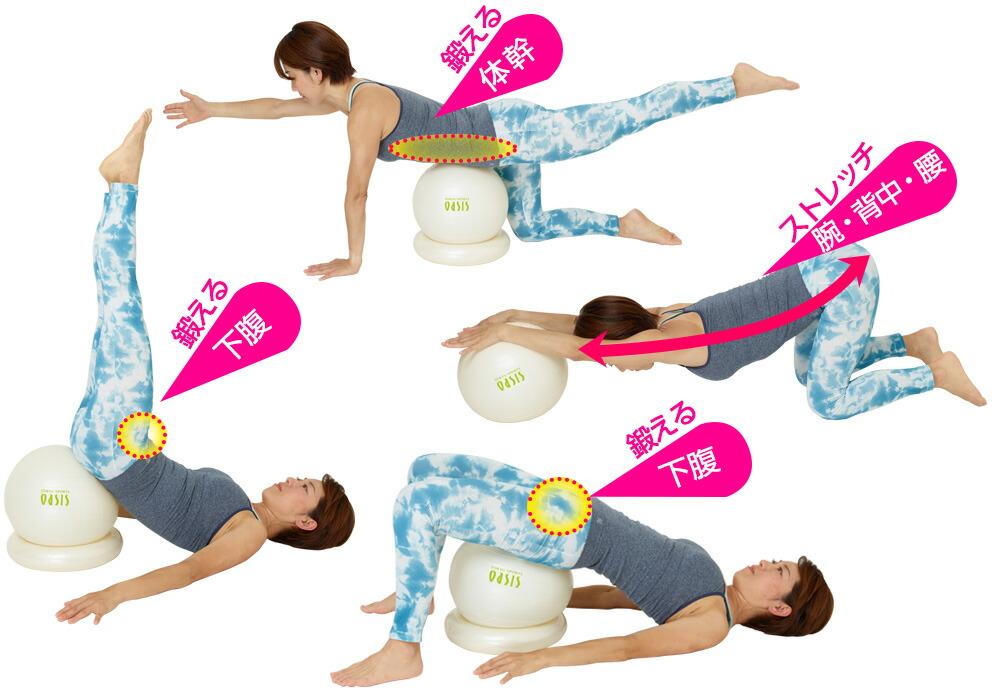 TAIKAN YOGA BALL 体幹ヨガボールがアシストするいろいろなポーズ