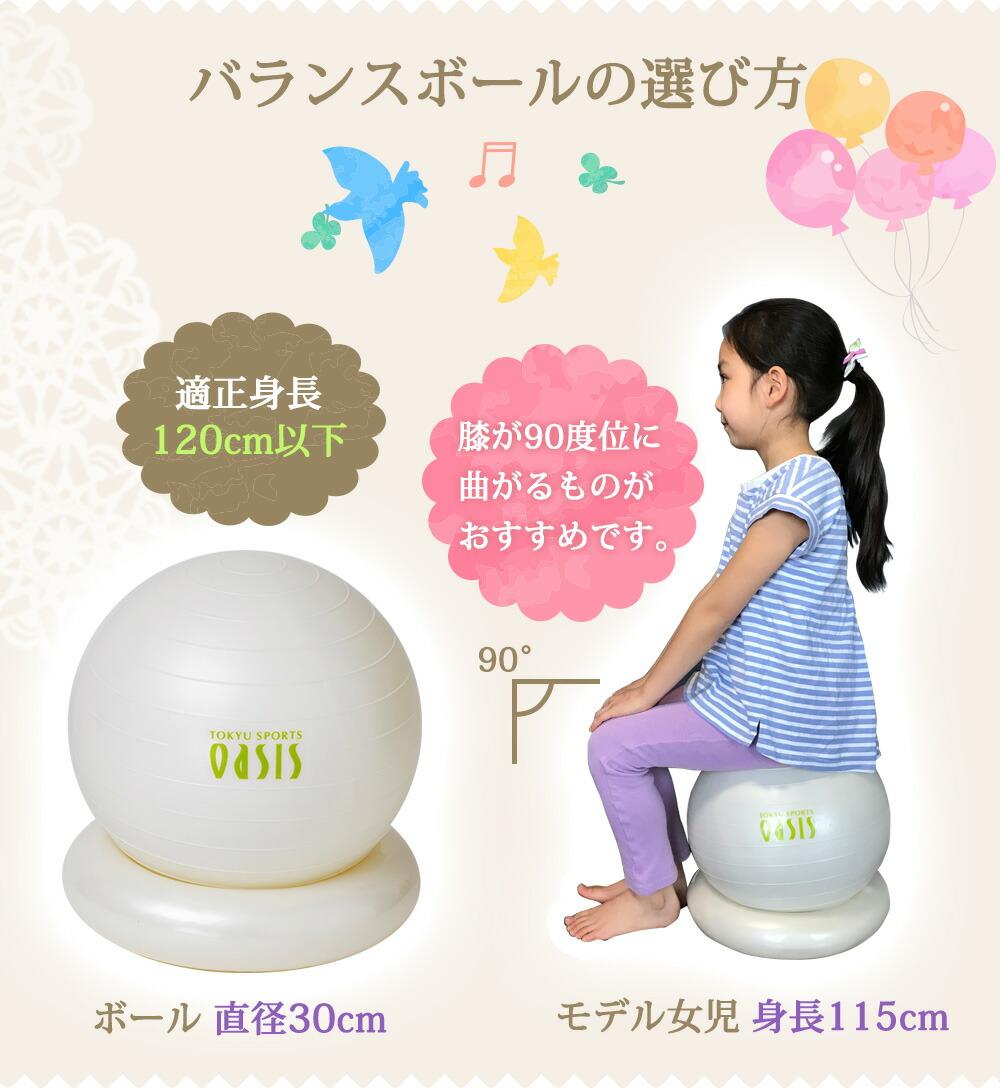 TAIKAN YOGA BALL 体幹ヨガボールキッズ