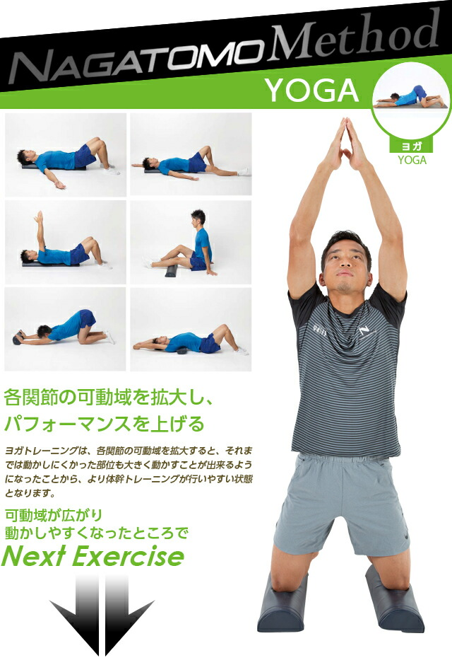 NAGATOMO Method ヨガトレーニング