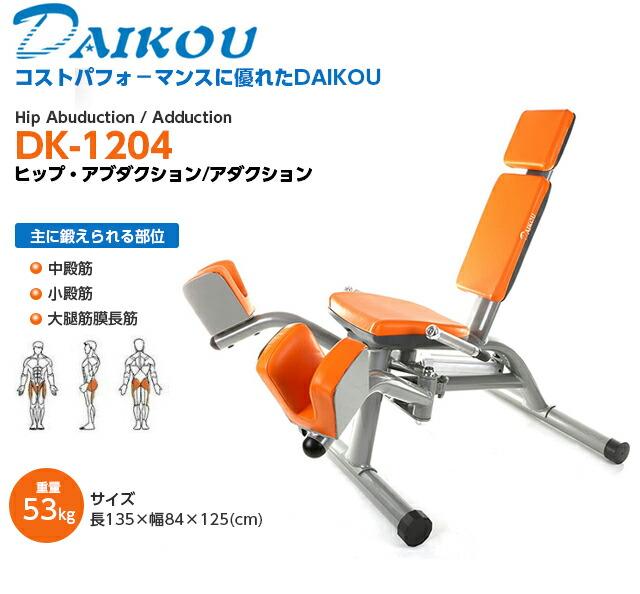 DAIKOU ヒップ・アブダクション/アダクション DK-1204【送料無料】