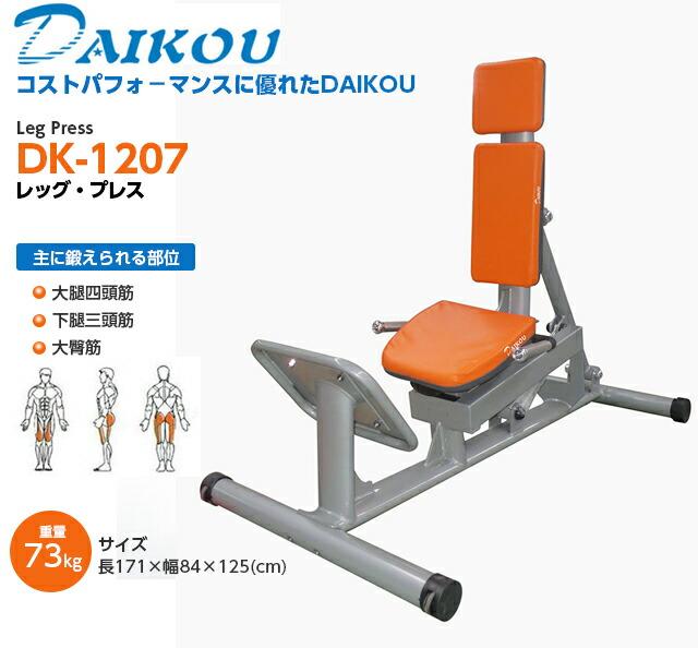 DAIKOU スタンディングレッグ・ライズ DK-1207【送料無料】