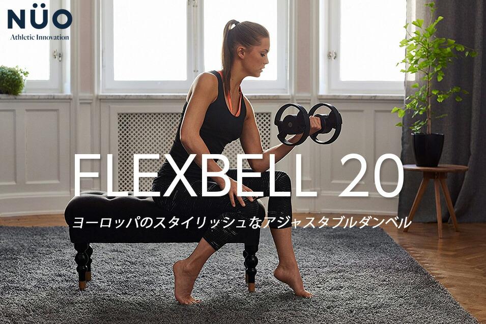 FEXBELL 20 ダンベル