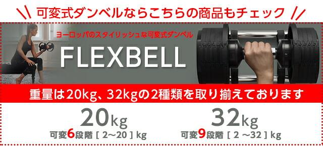 FLEXBELL20 可変式ダンベルの商品ページへ