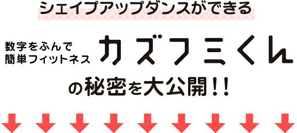 カズフミくんの秘密を大公開!