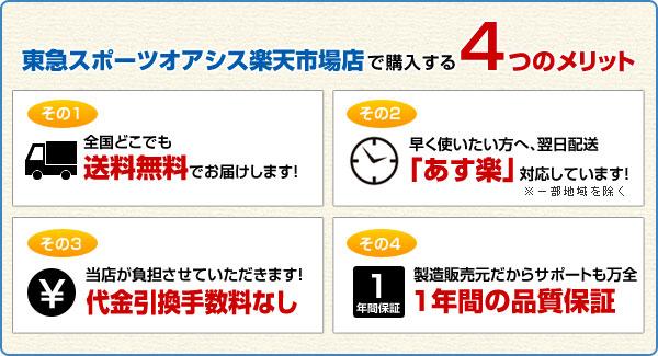 東急スポーツオアシス楽天市場店で購入する4つのメリット