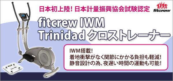 fitcrew IWM Trinidad クロストレーナー