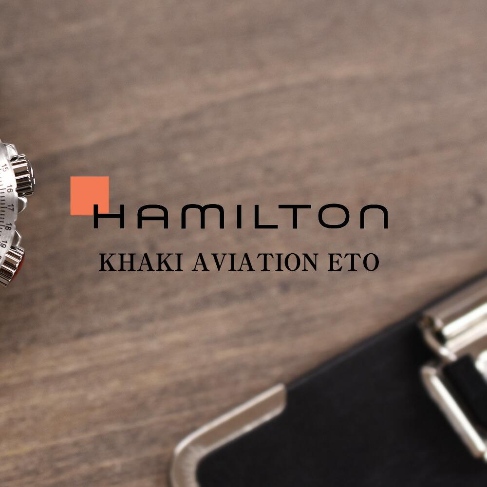 ハミルトン カーキ アビエイション ETO H77612133 メンズ