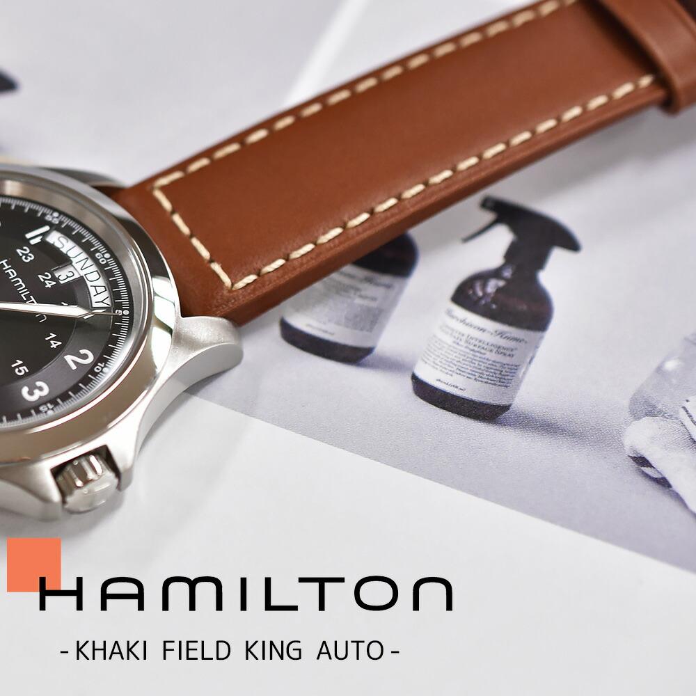 ハミルトン カーキ キング オート H64455533 メンズ