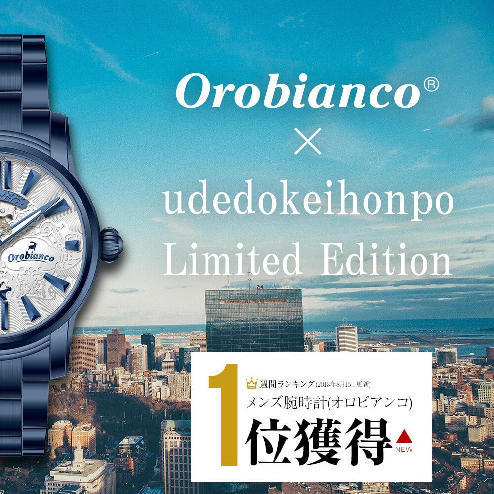 オロビアンコ オラクラシカ OR-0011-PP1 メンズ