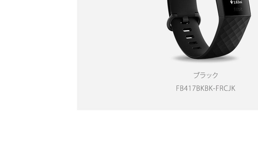フィットビット FB417BKBK-FRCJK ユニセックス