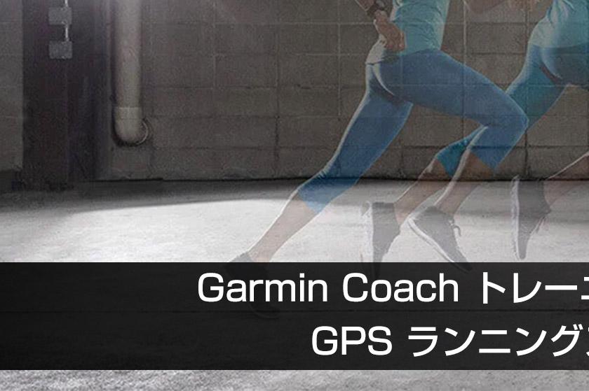 ガーミン GARMIN ForeAthlete 45/45S