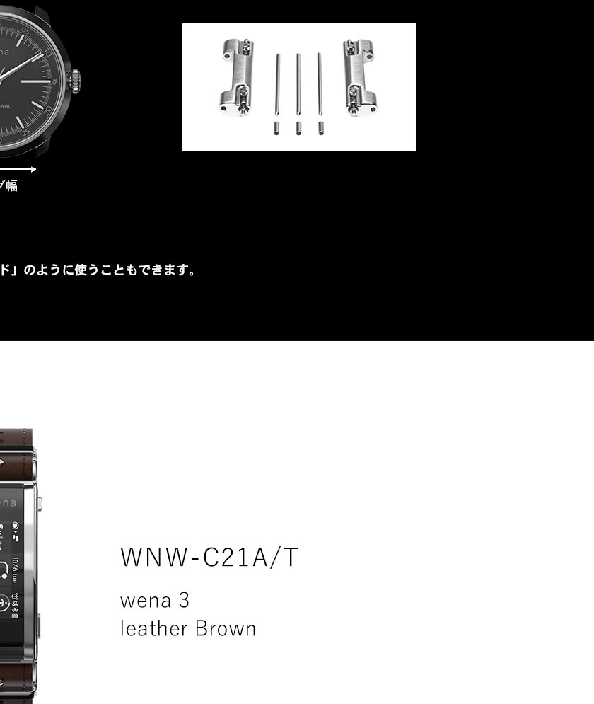 ウェナ 腕時計