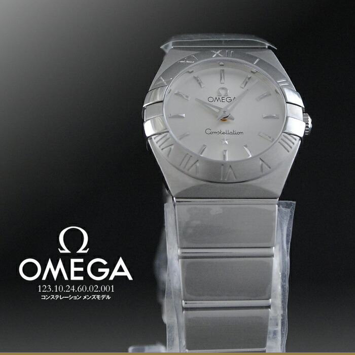 オメガ コンステレーション シルバー 123.10.24.60.02.001 レディース