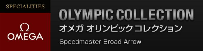 オメガ スピードマスター クロノグラフ 321.10.42.50.04.001 メンズ