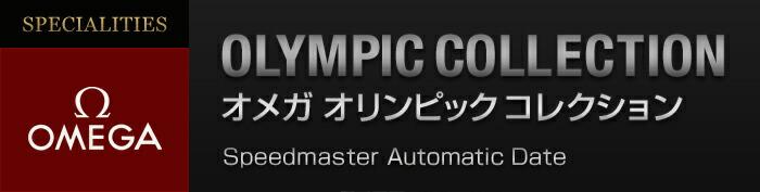 オメガ スピートマスター 323.10.40.40.04.001 メンズ