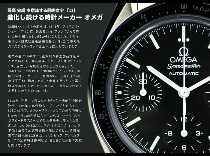 オメガ スピードマスター ボーイズサイズ 3539.50 ユニセックス