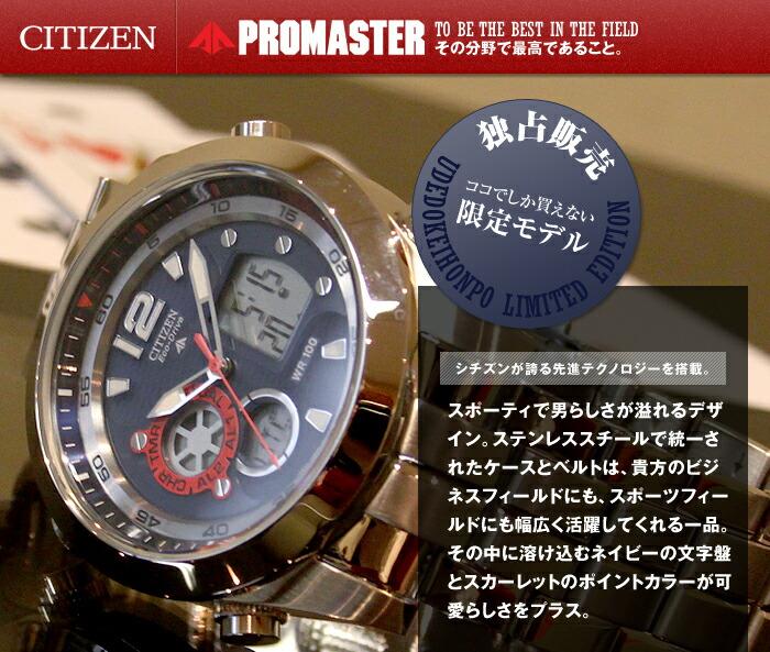 シチズン エコドライブ ソーラー JZ1000-51L メンズ