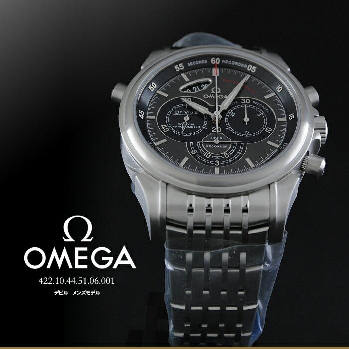 オメガ デビル クロノグラフ スケルトンバック グレー×ブラック 422.10.44.51.06.001 メンズ