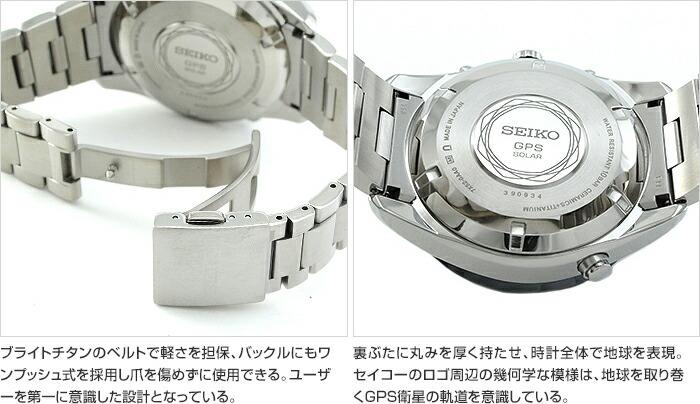 セイコー アストロン GPS ソーラー電波 100m防水 SBXA005 メンズ