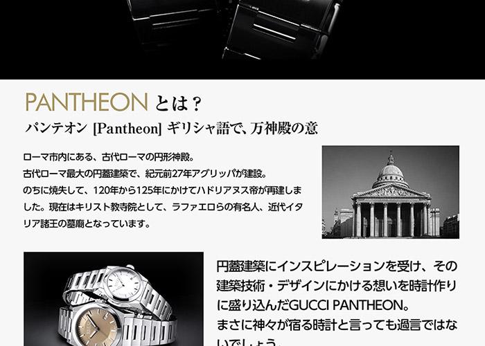 グッチ パンテオン YA115423MSS-BLK メンズ