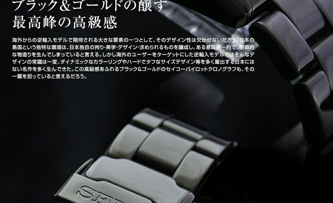 セイコー 先行限定販売モデル パイロット クロノグラフ ブラック 100m防水 SZER034 メンズ