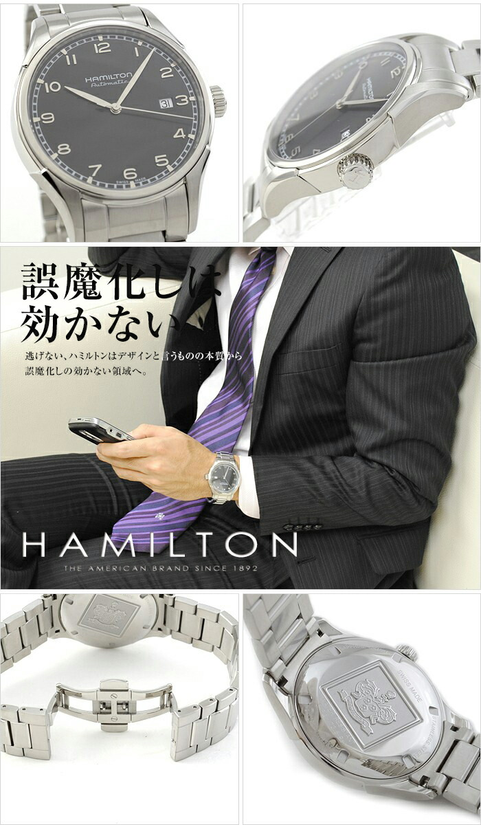 ハミルトン タイムレスクラシックレイルロード H39515133 メンズ