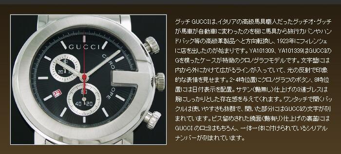 グッチ 101シリーズ M Gフェイス クロノグラフ YA101339 メンズ