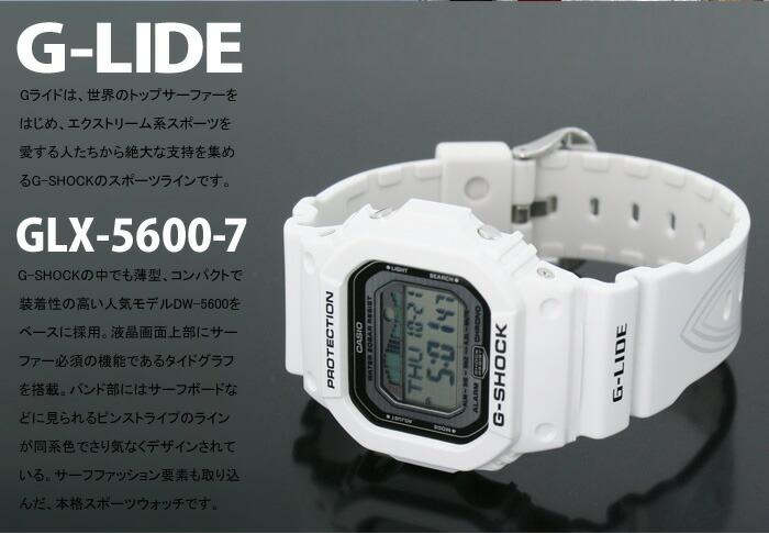 カシオ Gショック Gライド GLX-5600-7DR メンズ