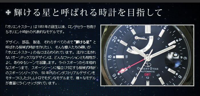 オリエントスター ORIENT STAR オリエントスター クラシック セミスケルトン 自動巻き(手巻き機能付) WZ0041DA メンズ