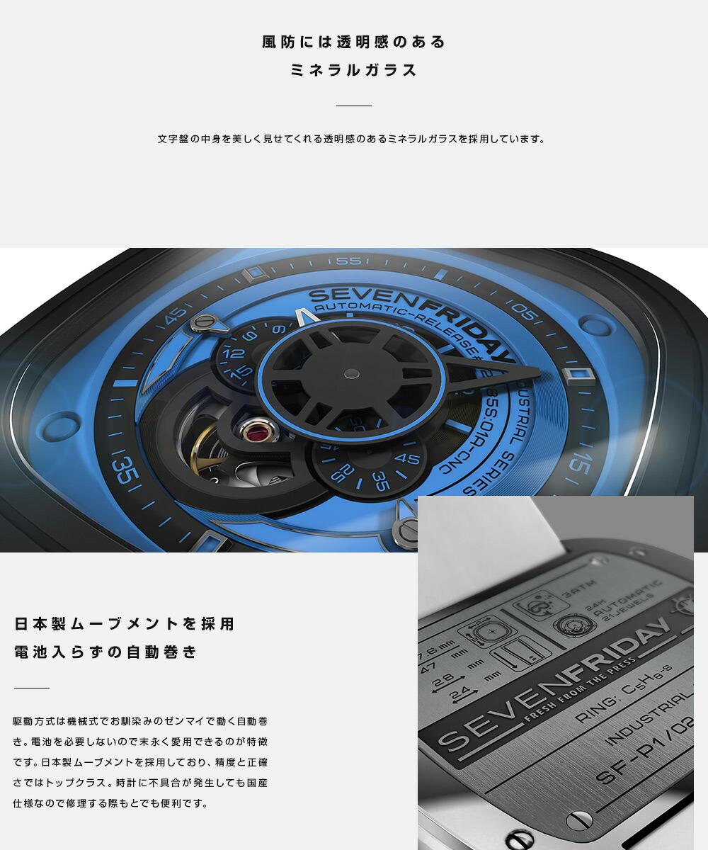 セブンフライデー シルバー×ブラック SF-P1B/01 メンズ
