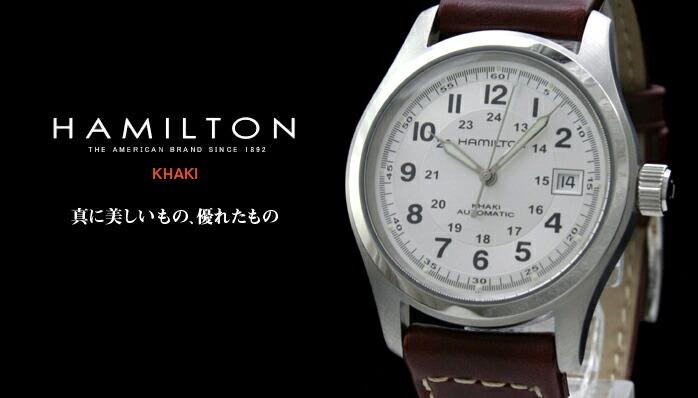 ハミルトン カーキ フィールドオート ミリタリー H70455553 メンズ