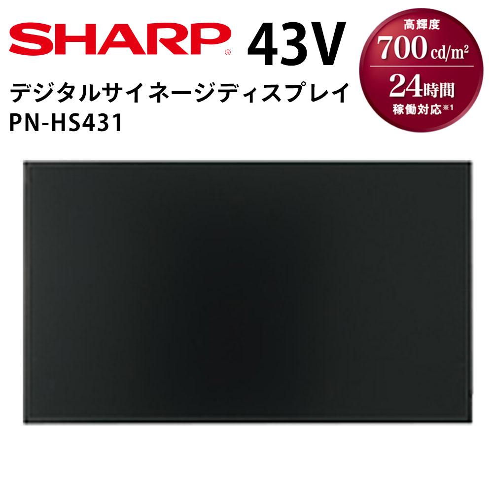 【シャープ】PN-HS431
